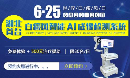 世界白癜风日│全新智能AI成像检测免费体验