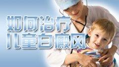 儿童白癜风应该怎么治疗