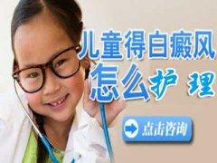 儿童脸部白癜风应怎样护理