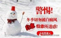 小期待大失望!告诉你冬季白癜风不得不治的几大原因