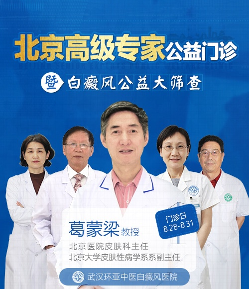 北京高级专家公益门诊暨白癜风公益大筛查