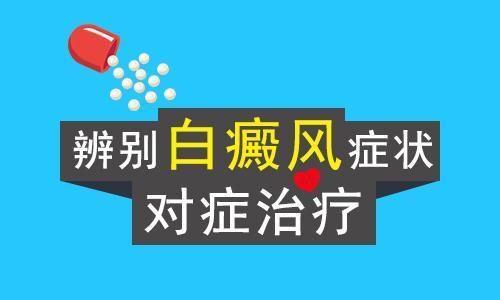 武汉白癜风初期症状是什么呢