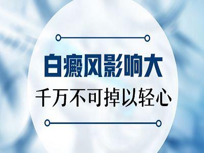 武汉白癜风的危害性你都知道吗