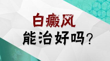 武汉青少年有哪些治疗白癜风的优势
